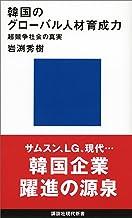 表紙: 韓国のグローバル人材育成力 超競争社会の真実 (講談社現代新書)   岩渕秀樹