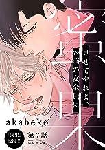 表紙: 蜜果(7) (from RED)   akabeko
