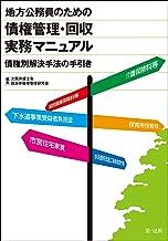 表紙: 地方公務員のための債権管理・回収 実務マニュアル | 大阪弁護士会