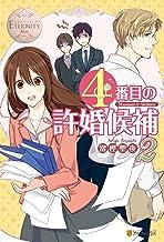 表紙: 4番目の許婚候補2 (エタニティブックス)   森嶋ペコ
