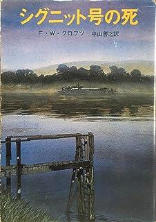 シグニット号の死 (創元推理文庫 (106‐29))