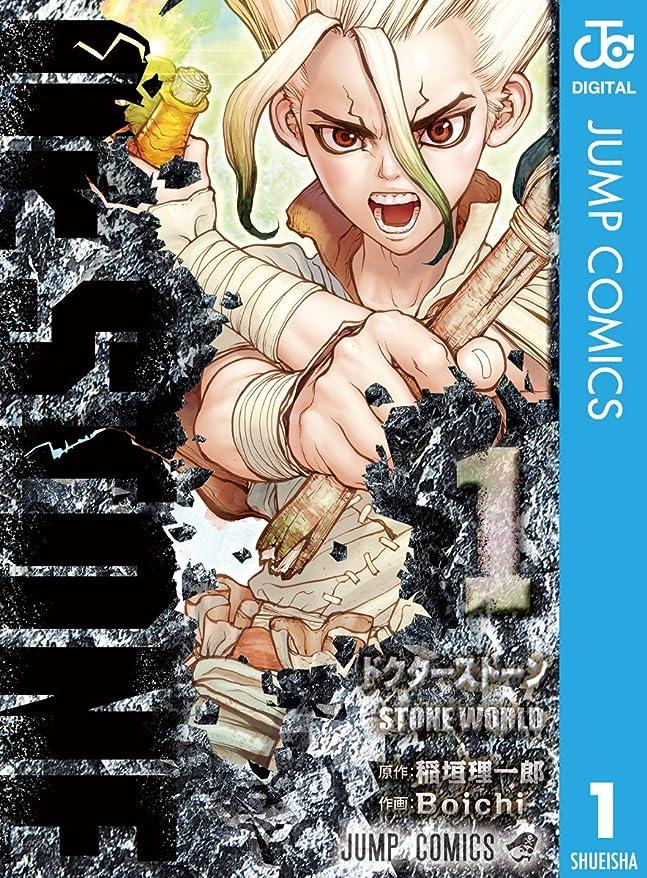 報酬コンチネンタルワインDr.STONE 1 (ジャンプコミックスDIGITAL)
