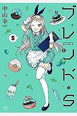 ブレンド・S 5巻 (まんがタイムKRコミックス) Kindle版