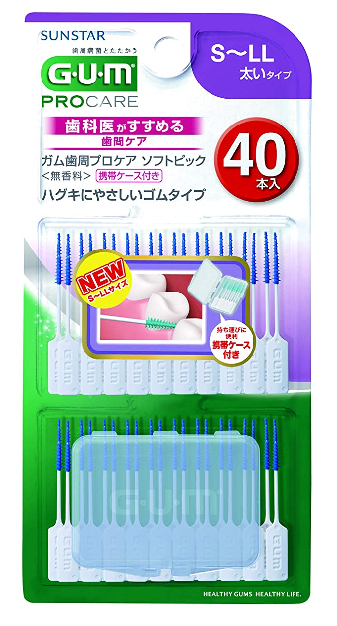 サーキットに行くホップ提供されたガム歯周プロケアソフトピック40P サイズS~LL