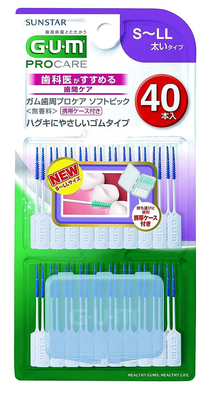 急行する褐色セールガム歯周プロケアソフトピック40P サイズS~LL