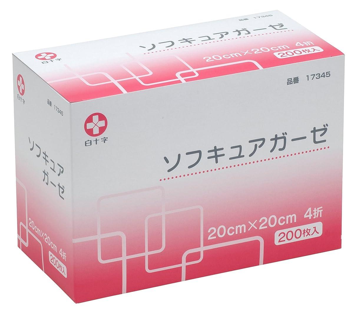 器具と闘う映画白十字 ソフキュアガーゼ 20×20 4折 200枚入