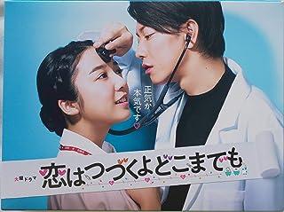 TBS公式/ 恋はつづくよどこまでも / DVD-BOX [ TBSオリジナル特典 ( ネックストラップ、ブロマイド3種 )・6枚組 ]