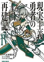 現実主義勇者の王国再建記Ⅳ (ガルドコミックス)