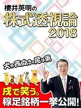 櫻井英明の「株式透視論」2018 「犬が西向きゃ尾は東」