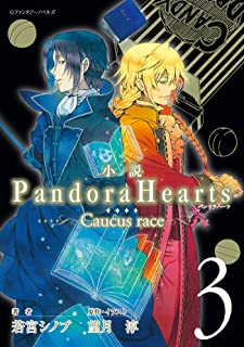小説 PandoraHearts ~Caucus race 3~ (デジタル版Gファンタジーノベルズ)