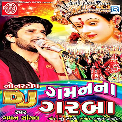 DJ Gaman Na Garba by Gaman Santhal on Amazon Music - Amazon com