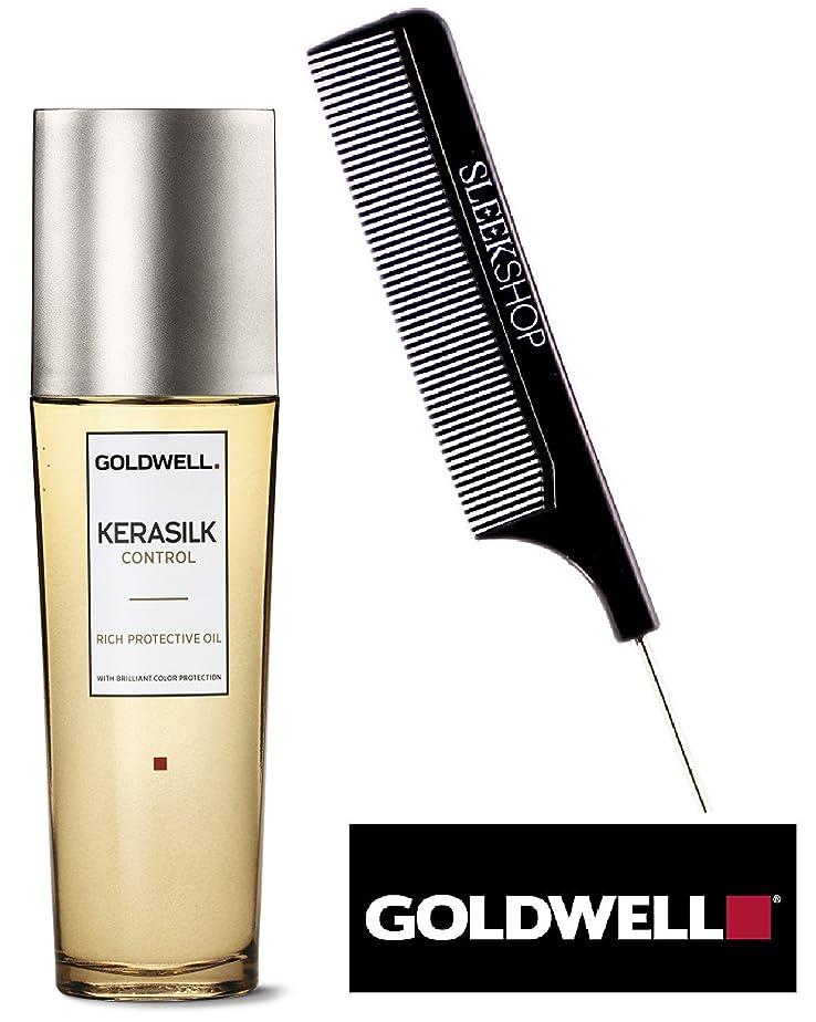 挨拶相談光Goldwell 鮮やかな色の保護とKerasilk CONTROLリッチプロテクティブオイル(なめらかなスチールピンテールコーム付き) 2.5オンス/ 75ミリリットル