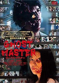 ゴーストマスター [DVD]