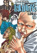 クローズ外伝 鳳仙花 the beginning of HOUSEN 10 (少年チャンピオン・コミックス エクストラ)