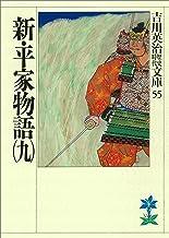 表紙: 新・平家物語(九) (吉川英治歴史時代文庫)   吉川英治