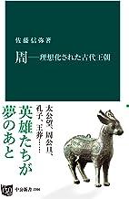 表紙: 周―理想化された古代王朝 (中公新書)   佐藤信弥