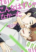表紙: こんなはずじゃなかった【電子限定特典つき】 (Bs-LOVEY COMICS) | 坂江ミドリ