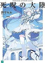 表紙: 死呪の大陸 (MF文庫J)   斜守 モル