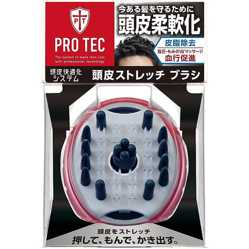 摂氏度最も遠い二層PRO TEC(プロテク) ウォッシングブラシ 頭皮ストレッチタイプ