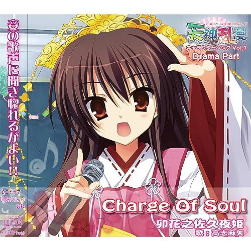 天神乱漫 キャラクターソング Vol.1「Charge Of Soul」 Drama Part