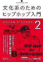 表紙: 文化系のためのヒップホップ入門2 (いりぐちアルテス) | 長谷川 町蔵