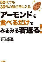 表紙: アーモンドを食べるだけでみるみる若返る! (扶桑社BOOKS) | 井上 浩義