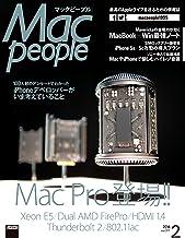 表紙: MacPeople 2014年2月号 [雑誌] (マックピープル) | マックピープル編集部