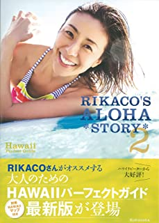 RIKACO'S ALOHA STORY2—Hawaii Perfect Guide (光文社女性ブックス VOL. 152) ...
