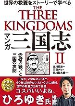表紙: マンガ 三国志Ⅱ 赤壁の戦いと三国の攻防 | 吉川栄治