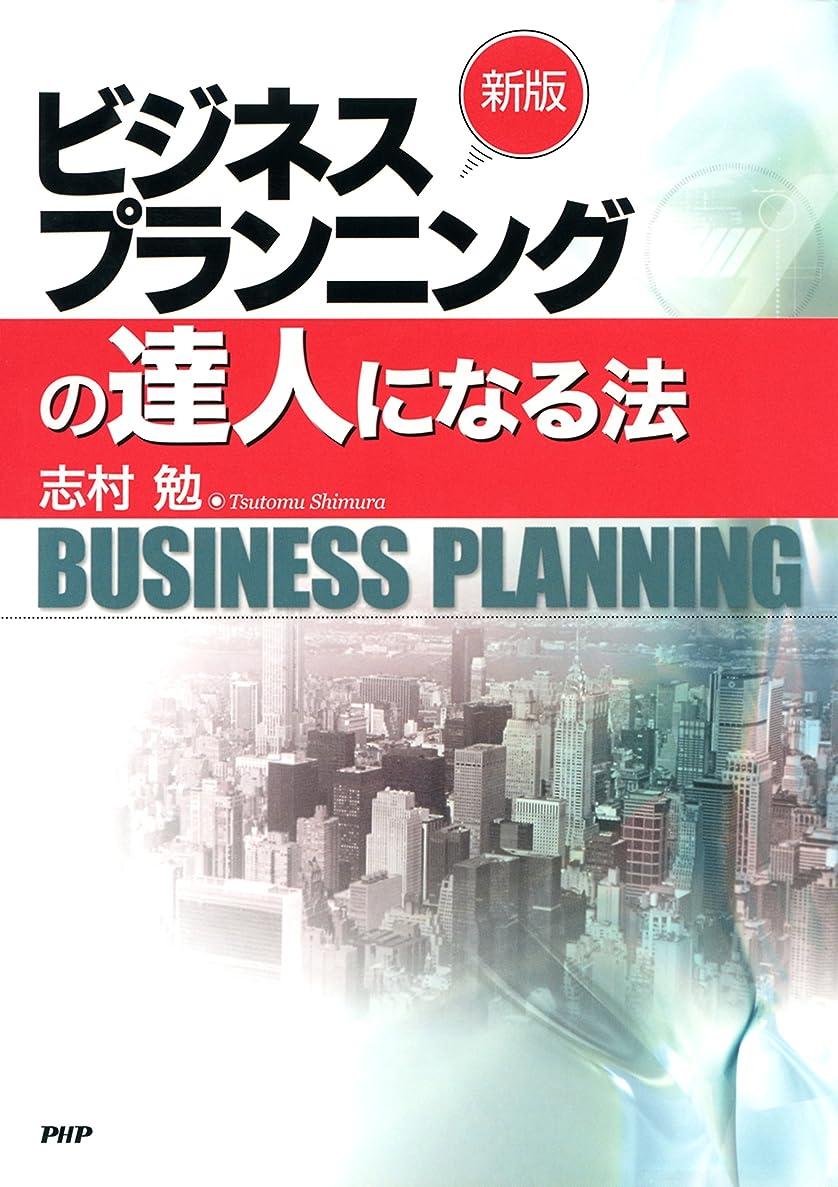 嫌なセントピストン[新版]ビジネスプランニングの達人になる法