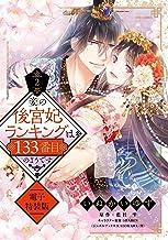妾の後宮妃ランキングは133番目のようです 2 電子特装版 【電子限定おまけマンガ付き】 (YLC DX)