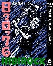 表紙: 日々ロック 6 (ヤングジャンプコミックスDIGITAL) | 榎屋克優