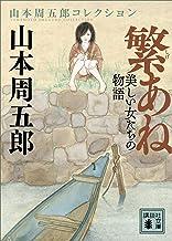 表紙: 繁あね 美しい女たちの物語 (講談社文庫) | 山本周五郎