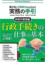 表紙: 駆け出し行政書士さんのための実務の手引 許認可業務編 | 一般社団法人行政書士の学校