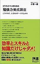 表紙: ビジネスマンのための「勉強力」養成講座 (ディスカヴァー携書) | 小宮一慶