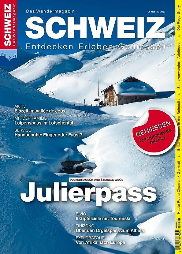 虚弱数値検査官Julierpass - Wandermagazin SCHWEIZ 1-2/2016: Wandermagazin Schweiz 1/2_2016 (German Edition)