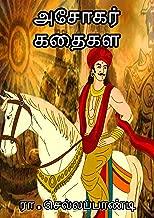 அசோகர் கதைகள்: Acokar kataikal (Tamil Edition)