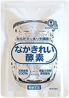 発酵生活 なかきれい酵素 [ 麹菌 酵素サプリメント ] からだすっきり大掃除 天然由来100パーセント 国産 30カプセル×1袋 (約15日分)