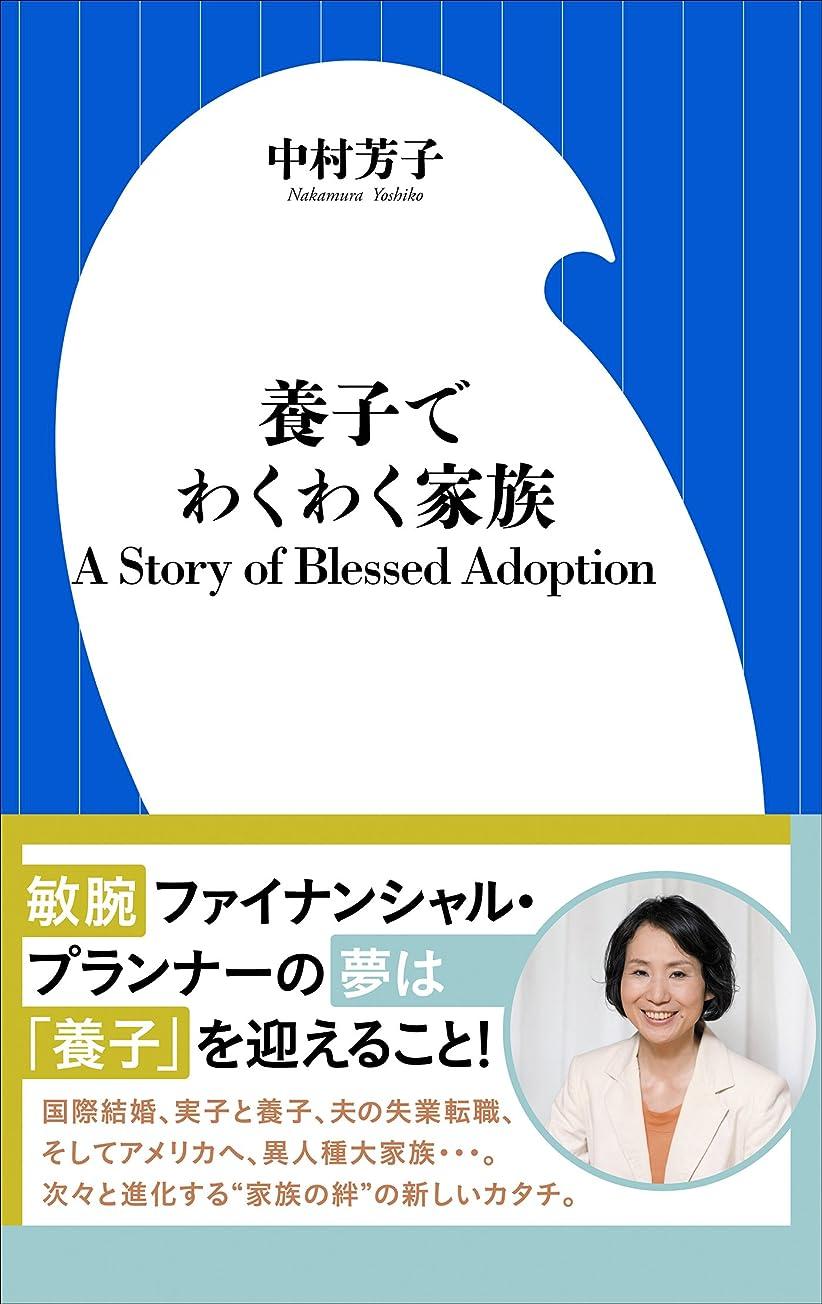 聖なるバスケットボールやろう養子でわくわく家族 A Story of Blessed Adoption
