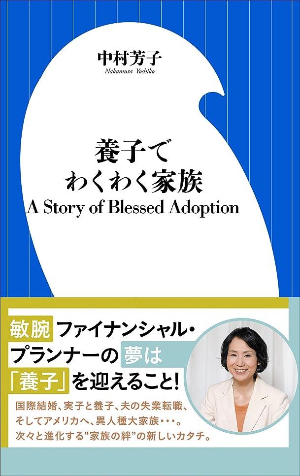 香港目に見える名義で養子でわくわく家族 A Story of Blessed Adoption