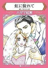 虹に憧れて (ハーレクインコミックス)