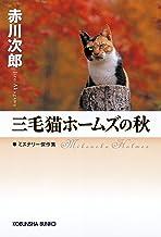 表紙: 三毛猫ホームズの秋 三毛猫ホームズ傑作短編集 (光文社文庫) | 赤川 次郎