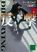 表紙: 反撃(上) (講談社文庫)   リー・チャイルド