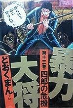 暴力大将 13 (トクマコミックス)