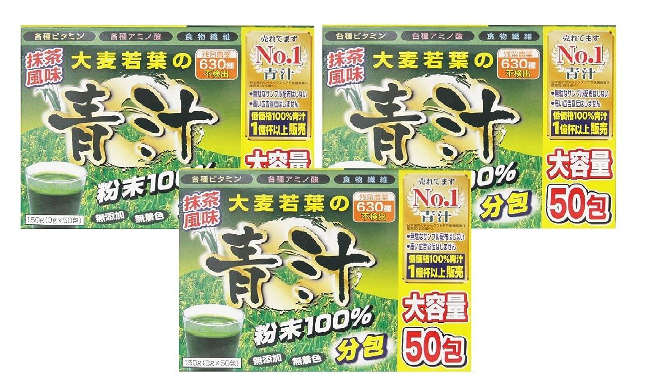 経過少数疎外【3個セット】 アルファ 大麦若葉の青汁100% 50包×3個セット