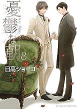 表紙: 憂鬱な朝(8)【カラー扉付き電子限定版】 (Charaコミックス) | 日高ショーコ