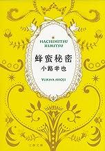 表紙: 蜂蜜秘密 (文春文庫) | 小路幸也