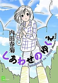 しあわせのゆくえ (文春デジタル漫画館)