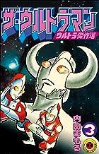 表紙: ザ・ウルトラマン 3 (てんとう虫コミックス) | 内山まもる
