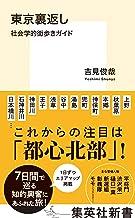 表紙: 東京裏返し 社会学的街歩きガイド (集英社新書) | 吉見俊哉